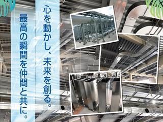 《職人ワーク限定入社祝い金3万円支給》空調設備ダクト工事職人の募集!