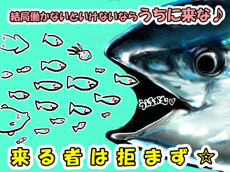養生・クリーニング・雑工スタッフの募集!