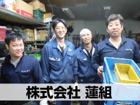 株式会社蓮組