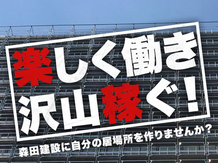 株式会社 森田建設