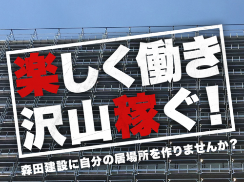《職人ワーク限定入社祝い金10万円支給》足場工事職人の募集!