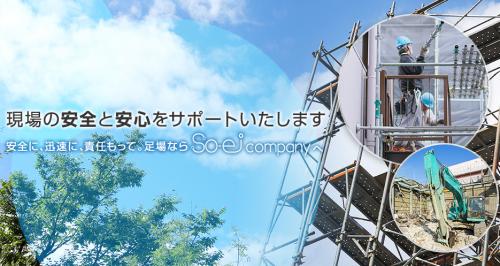 《職人ワーク限定入社祝い金3万円支給》鳶職人の募集!