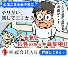 【職人WORK限定祝い金3万円支給】スチールドア施工職人の募集!