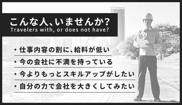 《職人ワーク限定入社祝い金3万円支給》現場管理の募集!