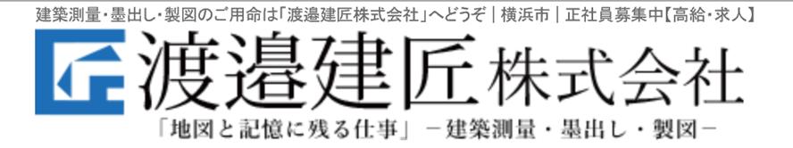 渡邉建匠株式会社