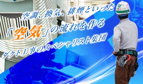 《職人ワーク限定入社祝い金3万円支給》空調配管スタッフの募集!
