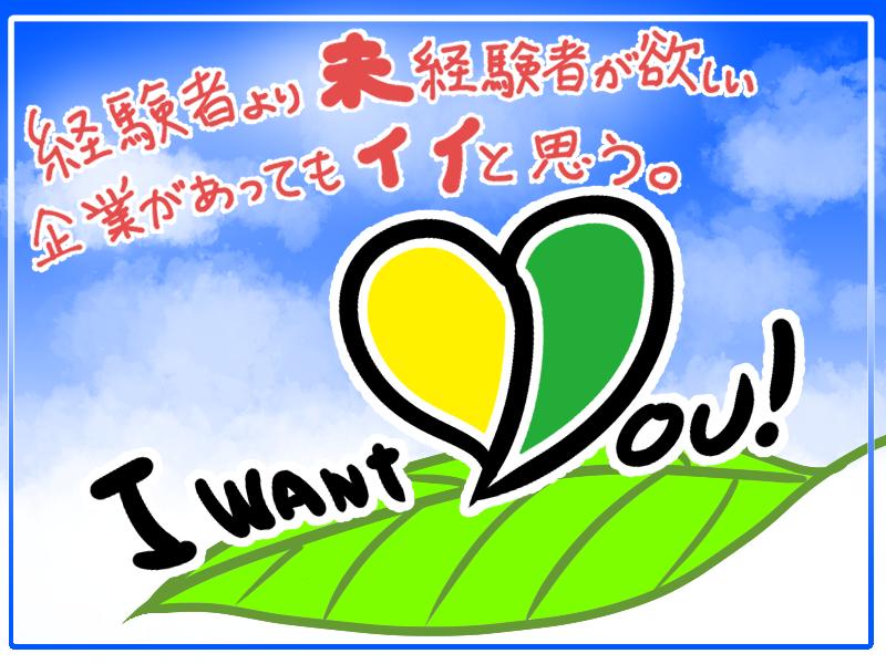 【入社祝い金3万円支給】木造大工!協力会社同時募集!