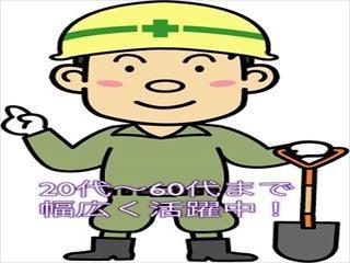 《職人ワーク限定入社祝い金3万円支給》土木工事職人の募集!