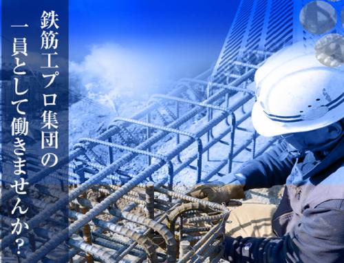【入社祝い金3万円支給】鉄筋工事職人の募集