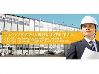 《入社祝い金3万円支給》鉄骨・組立て・プレハブ工事職人の募集!