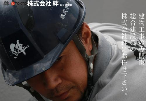 防水工事職人の募集(シール ウレタン、下地、ドローン調査)