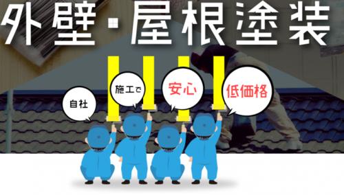 《職人ワーク限定入社祝い金3万円支給》塗装職人の募集!