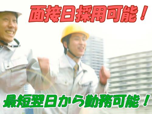 解体工事職人の募集