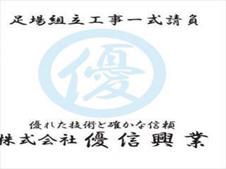 《職人ワーク限定入社祝い金3万円支給》足場職人の募集!