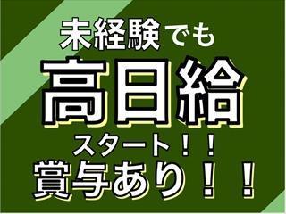 《職人ワーク限定入社祝い金3万円支給》電気工事スタッフの募集!