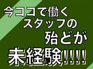【入社祝い金3万円支給】シーリング工事スタッフの募集!(協力会社同時募集)