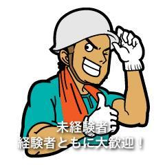 《職人ワーク限定入社祝い金3万円支給》土木作業員の募集!
