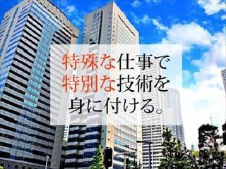 【入社祝い金3万円支給】リフォーム・大規模修繕工事スタッフの募集!
