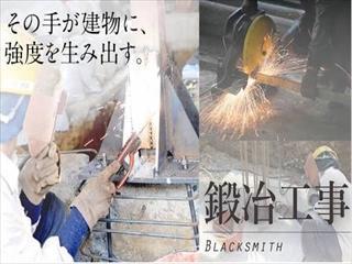 《職人ワーク限定入社祝い金3万円支給》躯体・金物・鍛冶工事職人の募集!
