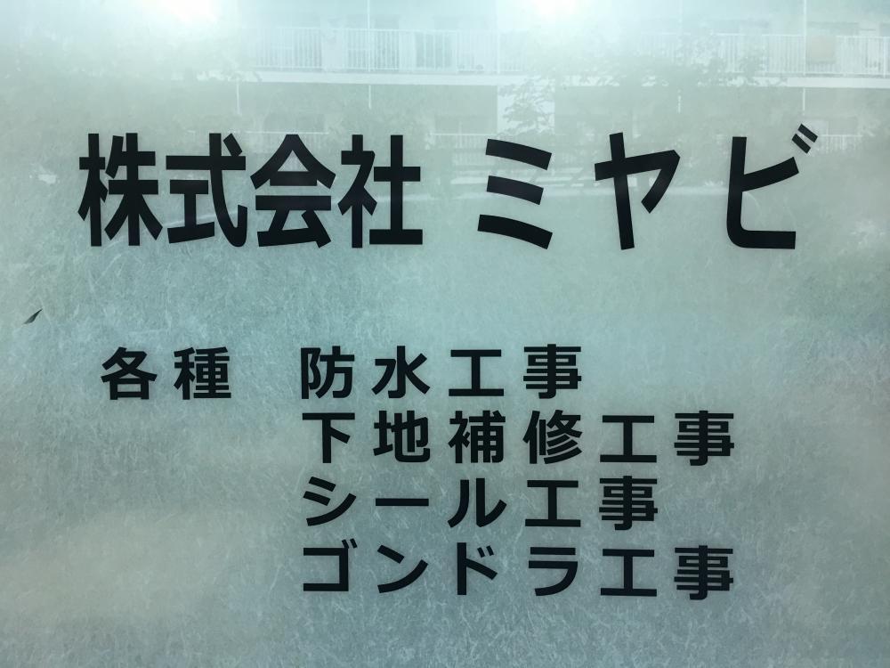 防水工事スタッフの募集!