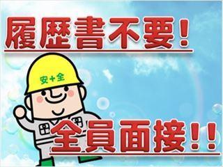 《職人ワーク限定入社祝い金3万円支給》測量職人の募集!
