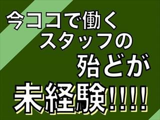 【入社祝い金5万円支給】型枠解体職人の募集
