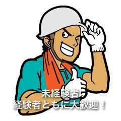《職人ワーク限定入社祝い金3万円支給》ガラス取付工事職人の募集!