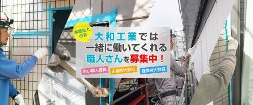 防水工職人の募集!