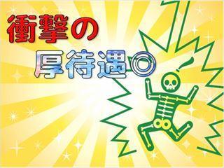 【入社祝い金3万円支給】シーリング職人の募集!