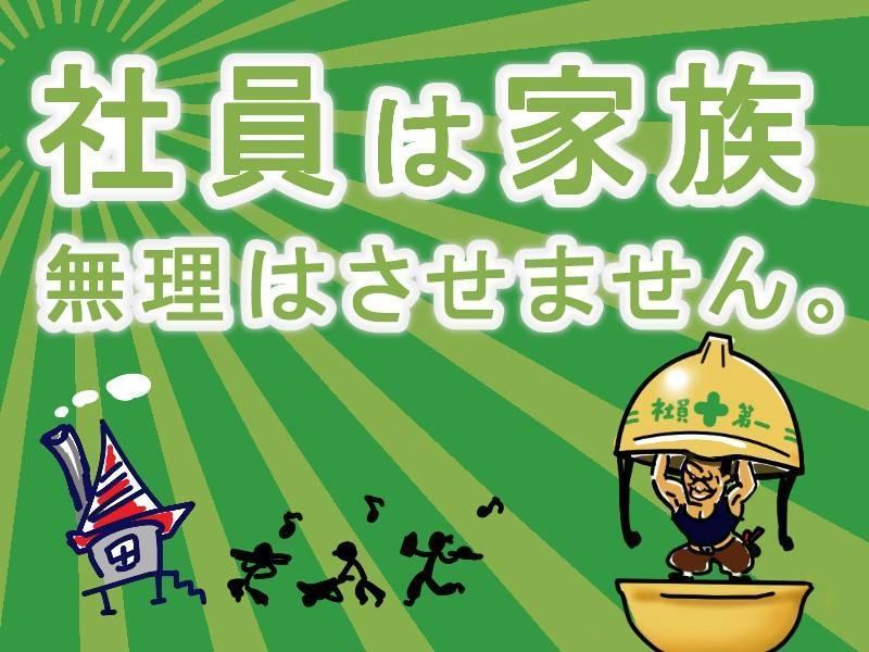 《職人ワーク限定入社祝い金3万円支給》設備工事職人の募集!
